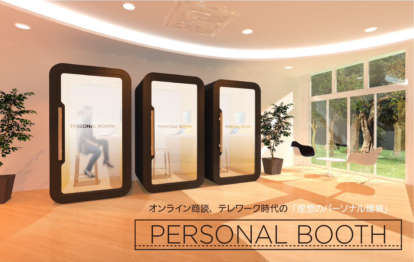 PERSONAL BOOTH PB121222